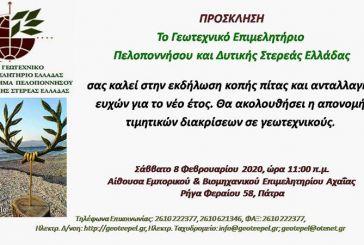 Το Παράρτημα Δυτικής Ελλάδας του ΓΕΩΤΕΕ κόβει την πίτα του