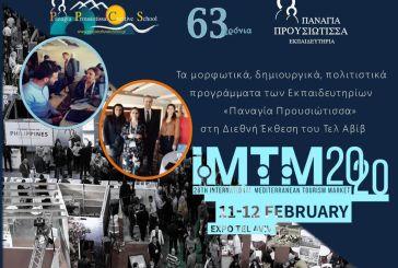 """Τα Εκπαιδευτήρια """"Παναγία Προυσιώτισσα"""" στη Διεθνή Έκθεση Μεσογείου 2020 στο Τελ Αβίβ"""