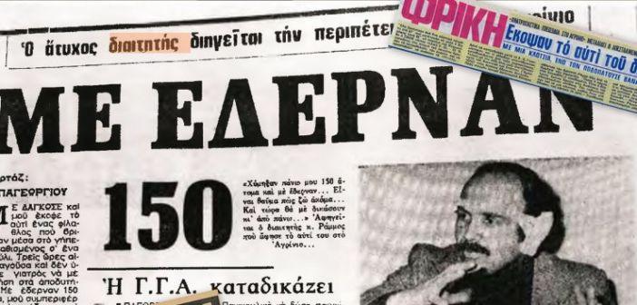 Σαν σήμερα το 1976 στο Αγρίνιο: Όταν ο διαιτητής Ράμμος και το… αυτί του έγιναν σύνθημα στις κερκίδες