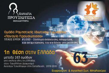 1η θέση του Ιδιωτικού Γυμνασίου «Παναγία Προυσιώτισσα» στον Πανελλήνιο Διαγωνισμό Ανοιχτών Τεχνολογιών στην Εκπαίδευση