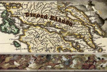 """Ανακοίνωση της υπό σύσταση """"Ενωσης Ρουμελιωτών Βόρειας & Ανατολικής Αττικής"""""""
