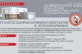 Eκδήλωση και κοπή πίτας από τον  Σύλλογο Σιδηροαλουμινοκατασκευαστών Αιτωλοακαρνανίας