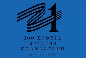 Αυτό είναι το σήμα της Επιτροπής «Ελλάδα 2021»