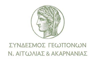 Νέο ΔΣ στον Σύνδεσμο Γεωπόνων Αιτωλίας και Ακαρνανίας