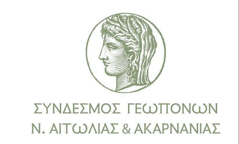 Ο Σύνδεσμος Γεωπόνων καλεί σε εκλογοαπολογιστική συνέλευση