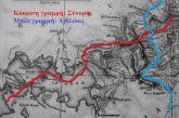 «Ο Δήμος Αμφιλοχίας παραμεθόριος για 50 χρόνια, 1832-1881»