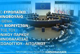 Στο Ευρωκοινοβούλιο η αναφορά κατά των βιορευστών στο Μεσολόγγι