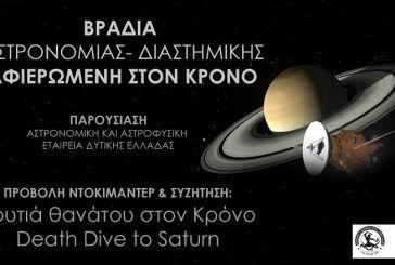 Βραδιά αστρονομίας-διαστημικής αφιερωμένη στον Κρόνο στο Μεσολόγγι