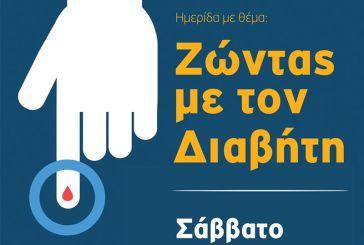"""Ημερίδα στο Μεσολόγγι για τη """"ζωή με τον Διαβήτη"""""""