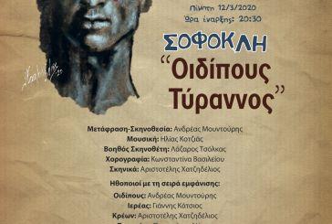 Πρεμιέρα με «Οιδίπους Τύραννος» για το Θεατρικό Τμήμα του Ανοιχτού Θεάτρου Αγρινίου