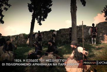 """Την Δευτέρα το 2o μέρος του αφιερώματος στο Μεσολόγγι από τη """"Μηχανή του Χρόνου"""""""