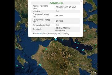 Σεισμός «ταρακούνησε» τη Ναύπακτο