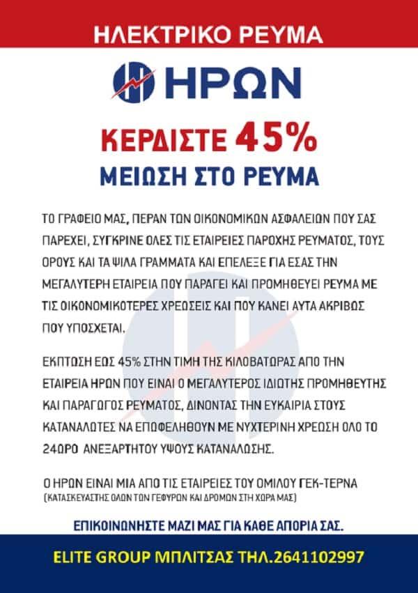 """""""Elite Group Μπλίτσας"""": Έκπτωση 45% στους συνεπείς πελάτες της ΗΡΩΝ"""