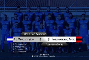 Γ΄Εθνική: Η ΑΕΜ κέρδισε με 4-0 το Ναυπακτιακό Αστέρα στο γειτονικό ντέρμπι