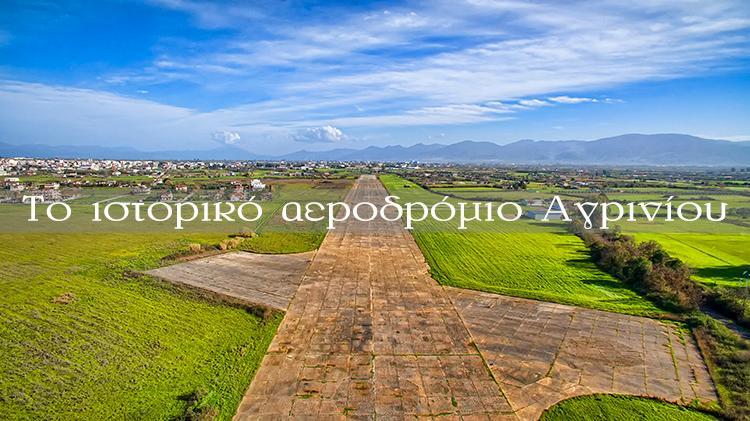 Ένα βίντεο-αφιέρωμα στο ιστορικό αεροδρόμιο Αγρινίου