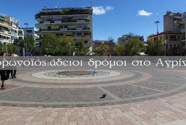 Βίντεο: το Αγρίνιο στις μέρες του κορονοϊού