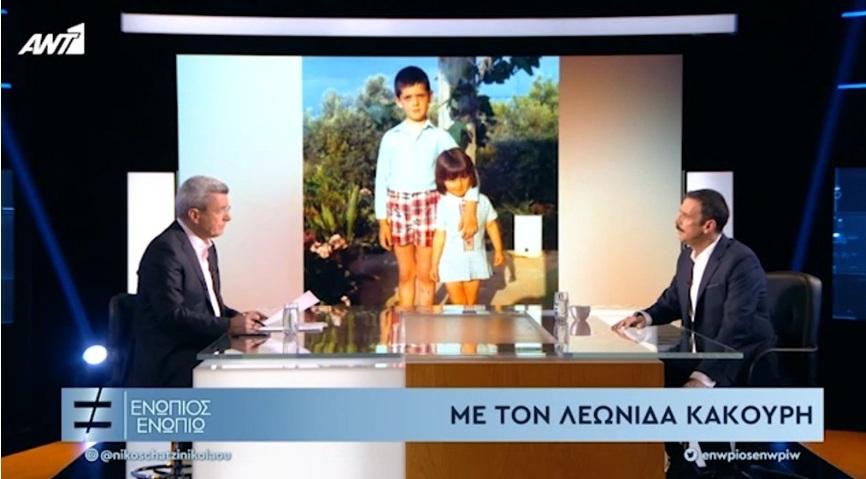 Λεωνίδας Κακούρης: ο θάνατος της αδελφής του σε ηλικία 9 ετών- η φωτογραφία τους στην Αβόρανη