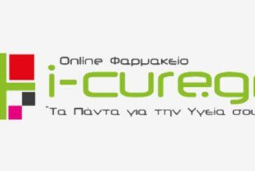 Ανακαλύψτε καθημερινές προσφορές από το online φαρμακείο i-cure.gr