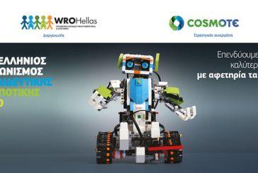 Προκριματικός διαγωνισμός εκπαιδευτικής ρομποτικής στο Αγρίνιο