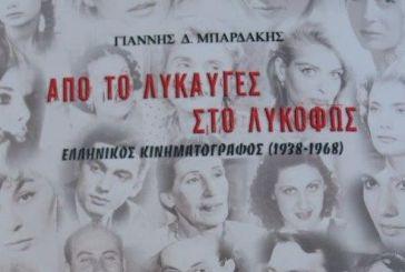 Κορωνοϊός: Αναβάλλεται η παρουσίαση του λευκώματος του Γιάννη Μπαρδάκη στο Αγρίνιο