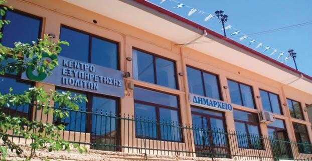 Δήμος Αγράφων: λειτουργεί οριακά λόγω έλλειψης προσωπικού