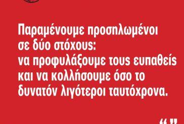 Δήμος Ναυπακτίας: Μένουμε σπίτι – Δεν μετακινούμαστε