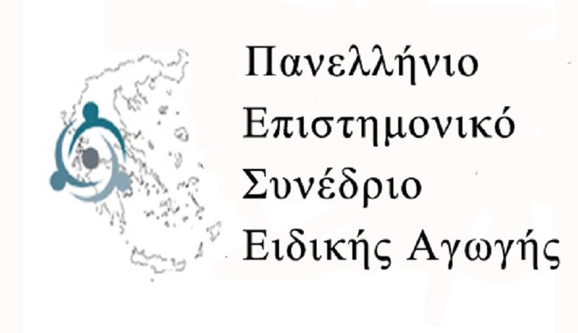 Σύνδεσμος Φιλολόγων Αιτωλοακαρνανίας: Αναβολή του Συνεδρίου Ειδικής Εκπαίδευσης στο Αγρίνιο