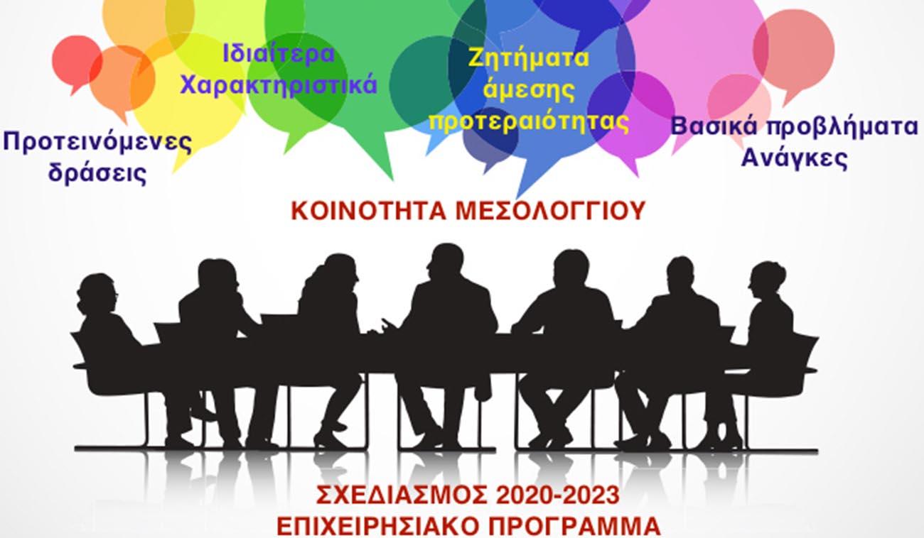 Οι προτάσεις του Συμβουλίου Κοινότητας Μεσολογγίου για το Επιχειρησιακό Πρόγραμμα 2020-23 του δήμου