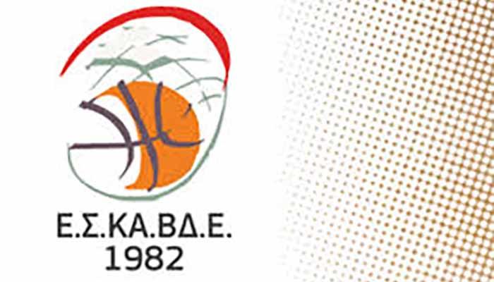 Οριστική διακοπή των πρωταθλημάτων της ΕΣΚΑΒΔΕ- εξαιρείται η ανάδειξη πρωταθλητή στην Α' Ανδρών