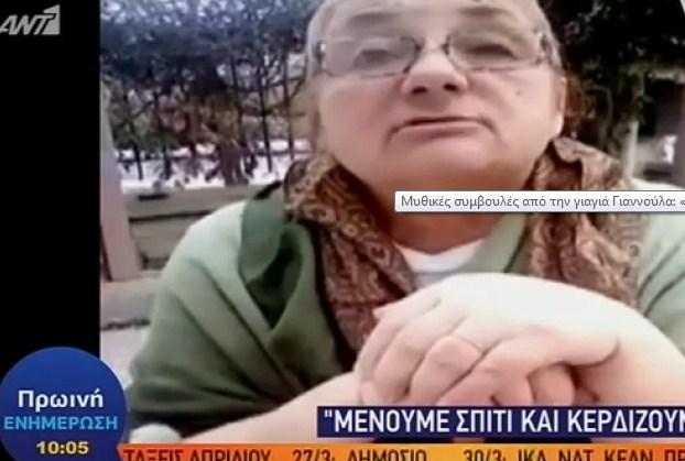 Μυθικές συμβουλές από την γιαγιά Γιαννούλα: «Μην έχετε σκουλήκια στον κώλο σας» (βίντεο)