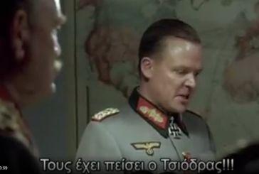 Απολαυστικό βίντεο: Δείτε τον Χίτλερ να εξοργίζεται με τους Έλληνες που «Μένουν σπίτι»
