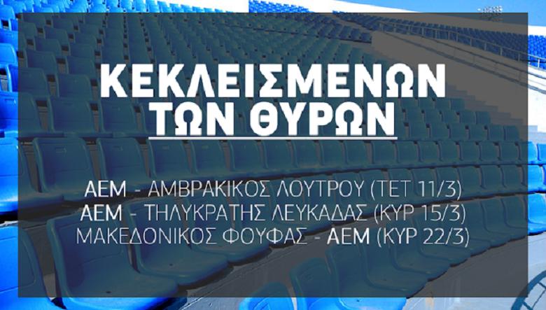 ΑΕΜ: Χωρίς κόσμο τα παιχνίδια με Λουτρό – Τηλυκράτη και Μακεδονικό