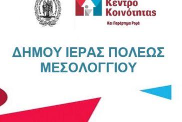 Δήμος Μεσολογγίου: Οδηγίες πρόληψης του κορωνοϊού στη γλώσσα των Ρομά