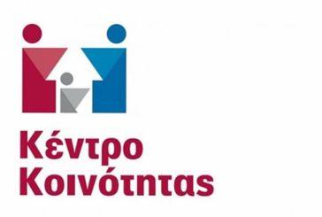 Δήμος Αγρινίου: Eνημέρωση στους δικαιούχους από το Κέντρο Κοινότητας με Παράρτημα Ρομά