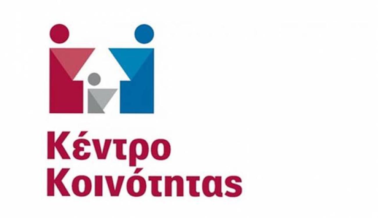 Δήμος Αγρινίου: Τηλεφωνικά από Δευτέρα η εξυπηρέτηση πολιτών από το Κέντρο Κοινότητας