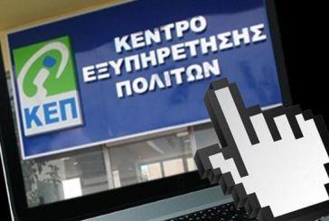 Πώς θα εξυπηρετούνται οι πολίτες από τα ΚΕΠ Δήμου Ναυπακτίας
