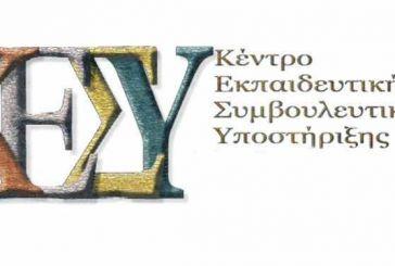 Ανακοίνωση – ενημέρωση του Κ.Ε.Σ.Υ. Αιτωλοακαρνανίας