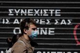 Αγρίνιο: Έξι ακόμη πρόστιμα για μη χρήση μάσκας