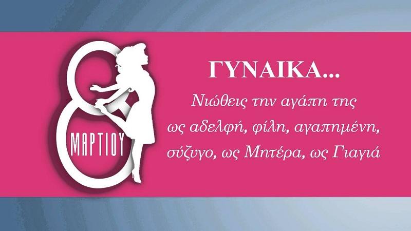 Προσφορά για τις γυναίκες σε προνομιακή τιμή τον Μάρτιο στο Διαγνωστικό Κέντρο «Υγεία Αγρινίου»