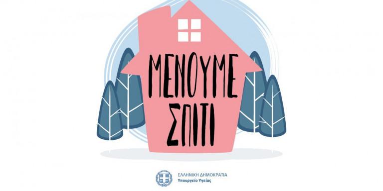 «Μένουμε σπίτι»: Η καμπάνια του υπουργείου Υγείας για τον περιορισμό του κορωνοϊού