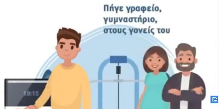 Κορωνοϊός: «Μη γίνεις σαν τον Γιώργο» -Το νέο βίντεο της καμπάνιας «Μένουμε Σπίτι»