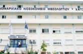 Πρόσληψη ιατρού ΩΡΛ στο Νοσοκομείο Μεσολογγίου