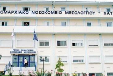 Έντεκα προσλήψεις στον τομέα καθαριότητας του Νοσοκομείου Μεσολογγίου