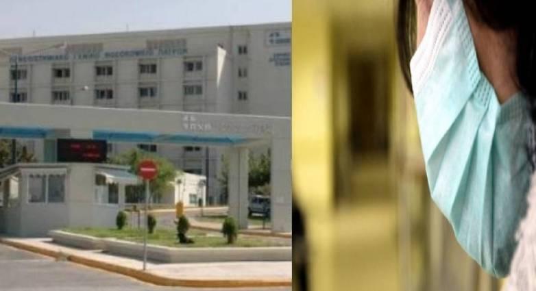 Ευχάριστα νέα στο νοσοκομείο του Ρίου για δυο ασθενείς – Εννέα υγειονομικοί θετικοί στον ιό