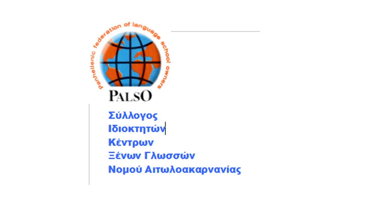 Αιτωλοακαρνανία: Ο Σύλλογος Ιδιοκτητών Κέντρων Ξένων Γλωσσών για το κλείσιμο των φροντιστηρίων