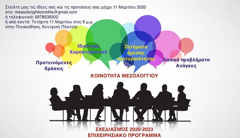 Συμβούλιο Κοινότητας Μεσολογγίου: Κάλεσμα για προτάσεις για τον σχεδιασμό του Επιχειρησιακού Προγράμματος 2020-2023