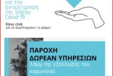 Koρονοϊός: ηλεκτρονική πλατφόρμα από την Περιφέρεια για εγγραφή εθελοντών και παροχή ειδών πρώτης ανάγκης
