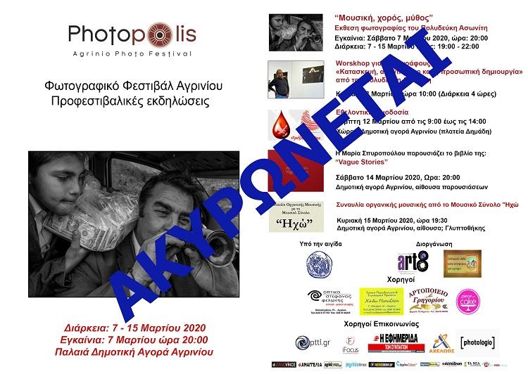 Αrt8: ακύρωση προφεστιβαλικών εκδηλώσεων Μαρτίου 2020