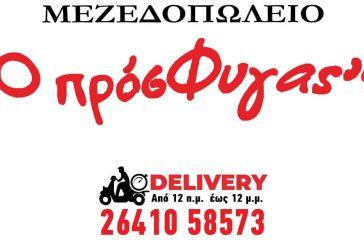 Οι υπέροχες γεύσεις του Μεζεδοπωλείου «Ο Πρόσφυγας» έρχονται στο… σπίτι σας!
