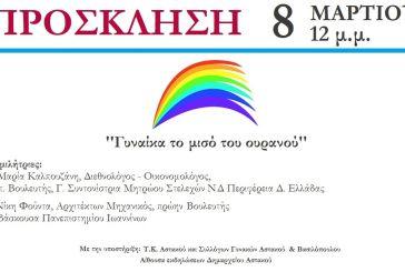 Εκδήλωση στον Αστακό για την Παγκόσμια Ημέρα της Γυναίκας